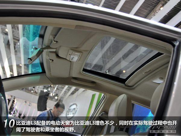 内饰篇:   打开车门比亚迪L3的内饰采用深浅色系风格配色设计,中控区域使用了仿金属拉丝材料,给人感觉年轻时尚。但是做工上还是有待于提高,而丰富的配置成为比亚迪L3产品的一大亮点,除了有电动天窗、NAVI语音电子导航系统、方向盘音响控制系统等多向人性化电子配置外;还有同价位车型无法享受的智能无钥匙系统。更值得一提的是L3的安全配置,前排双安全气囊、侧气囊、和尾部的四探头倒车雷达、为驾乘者提供全方位保护。      此次车展实拍的比亚迪L3采用真皮打孔座椅,对于这样一个级别的车型来说算是不错的配置,实际体验