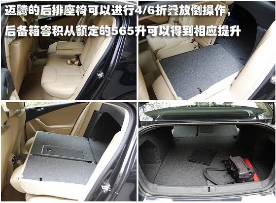 迈腾的后排座椅可以进行4/6放倒操作,后备箱的容积从额定的565升得到了相应的提升。在日常生活中,这种方便的设计也大大满足了车主对于车内空间的不同需要。   迈腾的空调系统以大功率双电子风扇取代传统的硅油-电子风扇,使空调的制冷能力大大提升,并在中央通道上增加了后排空调出风口,为后排乘客提供舒适的环境,同时,该车的空调系统加装了灰尘、花粉过滤装置,能够有效阻挡花粉、灰尘和废气中的有害颗粒进入车内,从而使车厢内保持良好的空气质量。