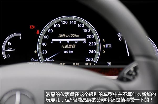 眼前的新S350经历了中期改款后,依旧保持着经典的轮廓线条,再加上极具动感的V形造型前脸,以及跑车式样的宽大轮拱,共同为全新S级轿车赋予了精美雕塑般的外形。虽然引入国内的S级轿车全都是加长的长轴距版本,但经过精心设计的拱形车顶线条不仅能够展现出车体的强度和宽敞度,而且不会给人笨重的感觉。全新中期改款的第九代奔驰S级并没有大刀阔斧的改动,变化的是细节升级。  新奔驰S级最显著的变化是前后灯的设计。虽然前大灯的总体轮廓没有变化,复式氙大灯早已成为奔驰S级全系的的标配。但是大灯组的内部进行了全新设计由7个L