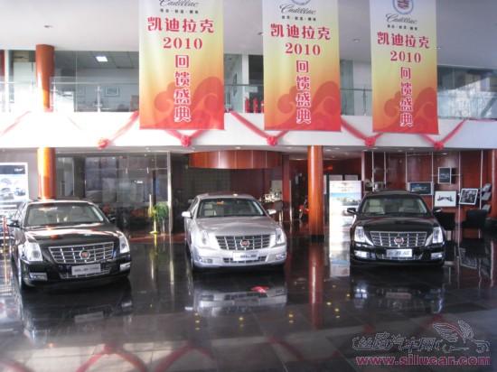 新疆骏达凯迪拉克4s店邀您试驾看电影