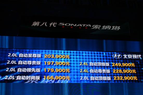 售16.69-24.99万 第八代索纳塔正式上市
