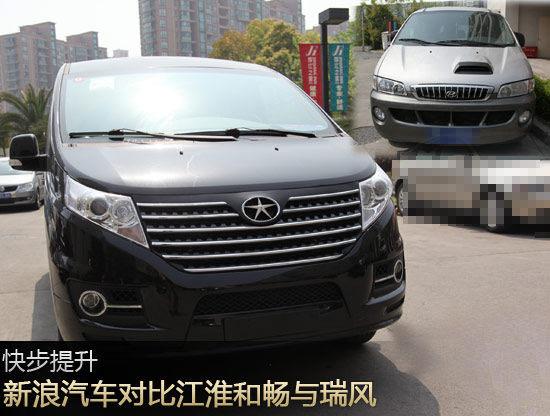 汽车对比江淮和畅与瑞风高清图片