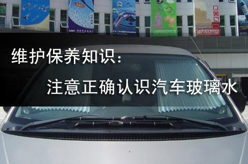 注意正确认识汽车玻璃水