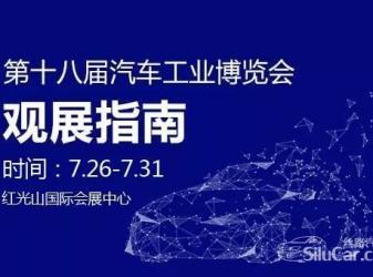 观展指南-2018第十八届新疆国际汽车工业博览会
