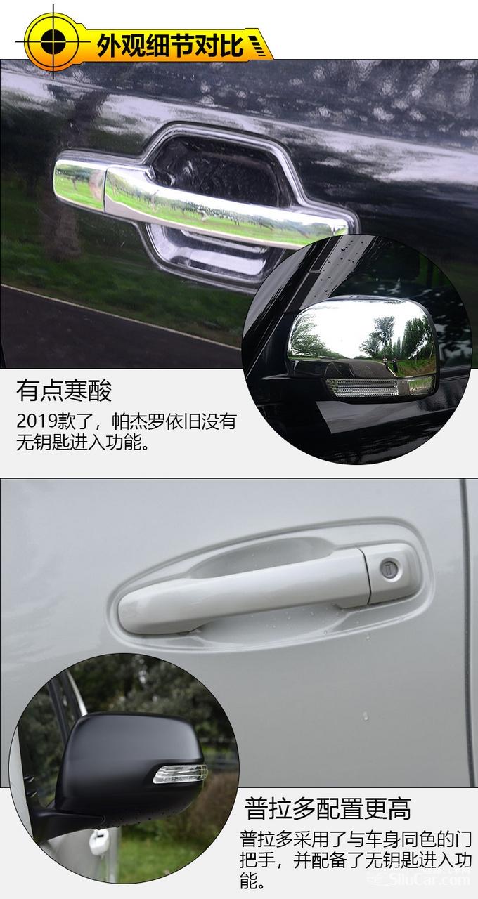 日系硬派SUV谁更强 三菱帕杰罗对比丰田普拉多-图5