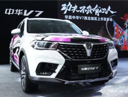 华晨中华V7以黑马之势登陆西北 起售价10.87万掀起购车狂潮