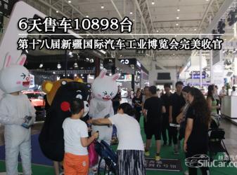 6天售车10898台 第十八届新疆国际汽车工业博览会完美收官