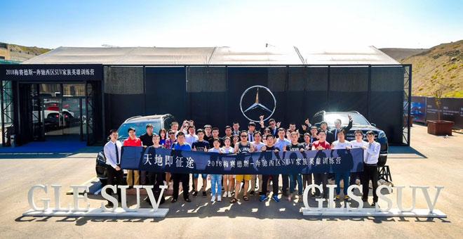 天地即征途 2018梅赛德斯-奔驰西区SUV英雄训练营乌鲁木齐站完美收官