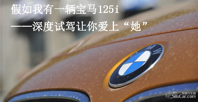 """假如我有一辆宝马125i ——深度试驾让你爱上""""她"""""""