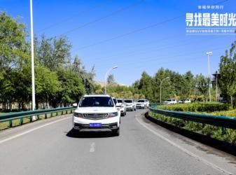 寻找最美时光 新远景SUV自驾品鉴之旅-乌鲁木齐站