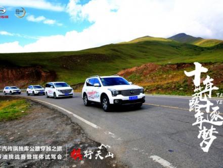 2018广汽传祺独库公路自驾游节油挑战赛暨媒体试驾会