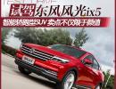 试智能轿跑型SUV东风风光ix5 卖点不仅限于颜值