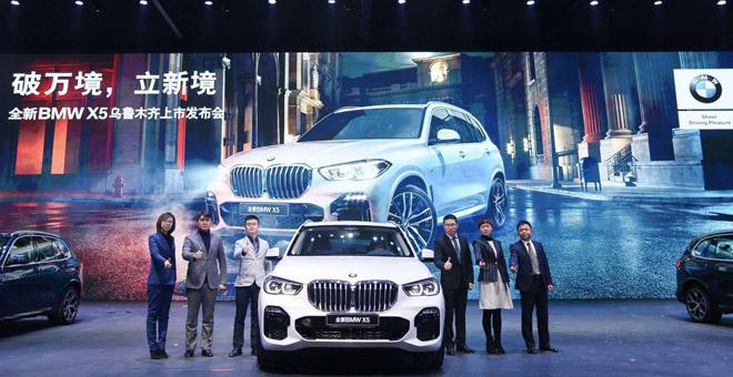 尽显王者本色 重塑级别标杆 全新BMW X5在乌鲁木齐傲然上市