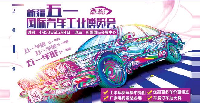 注意!注意!新疆五一国际车展举办时间改为4月30日至5月4日